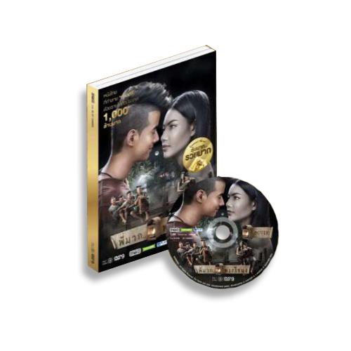 DVD Box Set Pee Mark Phakhanong <br />ภาพยนต์ พี่มาก..พระโขนง