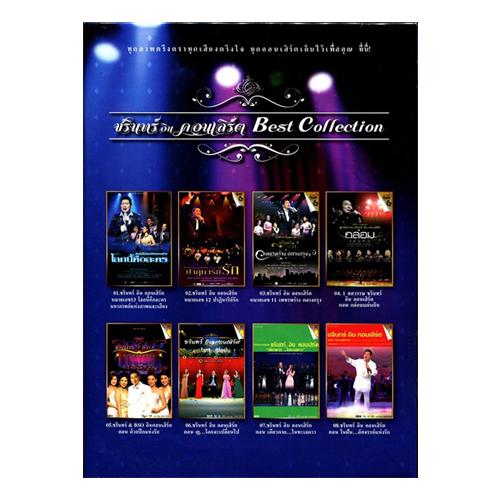 DVD Boxset Charin In Concert The Best Concert บันทึกการแสดงสดชรินทร์ อิน คอนเสิร์ต