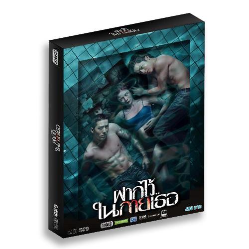 Boxset The Swimmers (Fak Wai Nai Gai Ther) ภาพยนต์ ฝากไว้ในกายเธอ