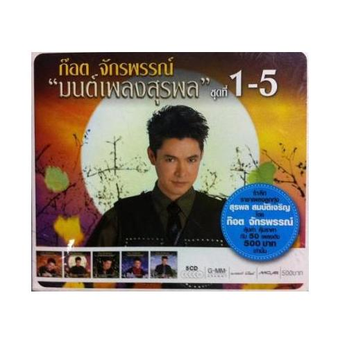 Boxset Got Jakkapan Mon Peng Suraphon <br />ก๊อต จักรพรรณ์ มนต์เพลงสุรพล ชุดที่ 1-5