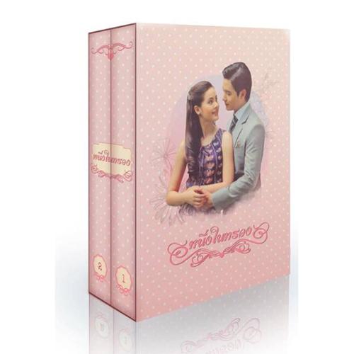 DVD Boxset NuengNaiSuang ละครชุด หนึ่งในทรวง