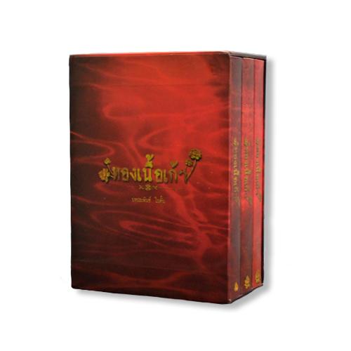 DVD Boxset ThongNueaKao ละครชุด ทองเนื้อเก้า