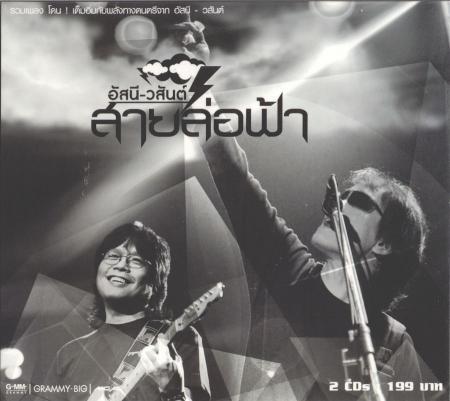 DVD อัสนี-วสันต์ สายล่อฟ้า
