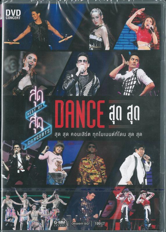 สุดสุด คอนเสิร์ต ตอน Dance สุด สุด (DVD)