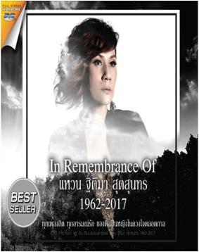 DVD In Remembrance of แหวน ฐิติมา สุตสุนทร In Memorance 1962-2017