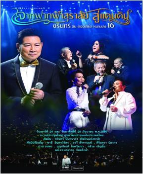 DVD ชรินทร์ อิน คอนเสิร์ต หมายเลข16 จากฟากฟ้าสุราลัย...สู่แดนดิน