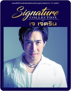 CD Signature Collection of เจ เจตริน
