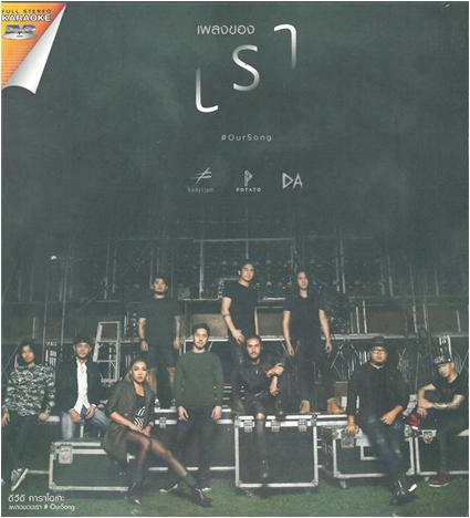 DVD เพลงของเรา Our Song by Bodyslam – Potato - Da Endorphine