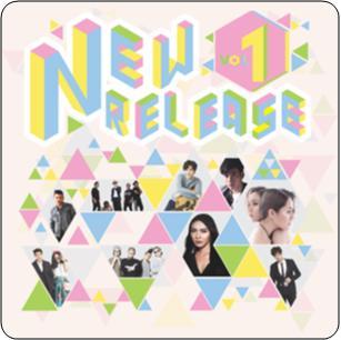 CD New Release ฮิตทุกค่าย Vol.1