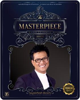 CD The Masterpiece ปั่น ไพบูลย์เกียรติ เขียวแก้ว