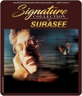 CD Signature Collection of สุรสีห์ อิทธิกุล