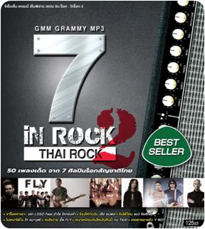 MP3 GMM Grammy 7 in Rock : Thai Rock 2