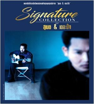 CD Signature Collection of  สุเมธ & เดอะ ปั๋ง
