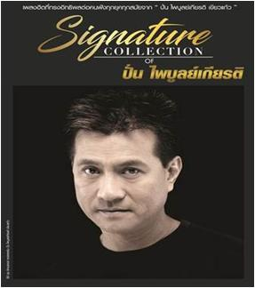 CD Signature Collection of  ปั่น ไพบูลย์เกียรติ เขียวแก้ว