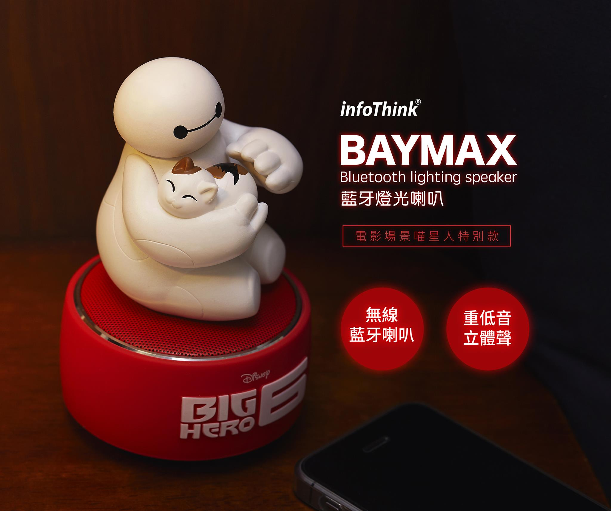 Baymax Bluetooth LED Speaker