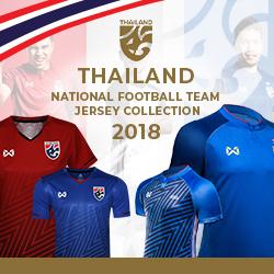 เสื้อฟุตบอลทีมชาติไทย 2018