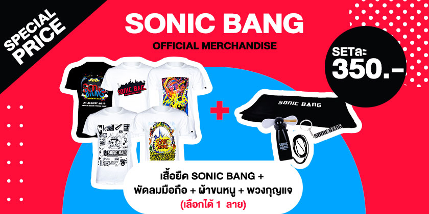 Sonic Bang Official Merchandise