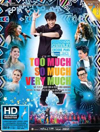 DVD คอนเสิร์ต เบิร์ด อาสาสนุก ENCORE PLUS TOO MUCH SO MUCH VERY MUCH