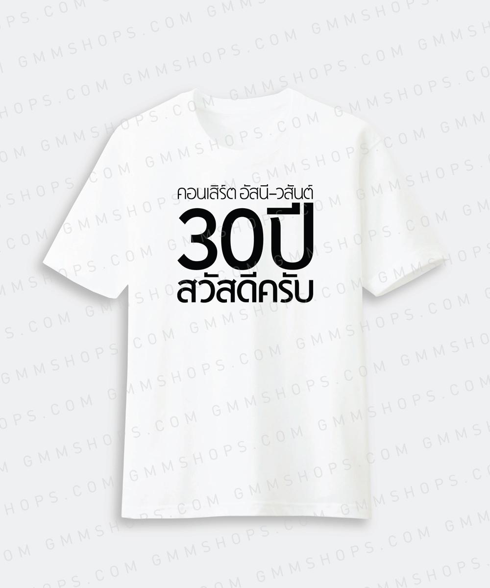 เสื้อสีขาวอัสนี- วสันต์ 30 ปี สวัสดีครับ ขาวสกรีนดำ